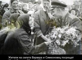 12 април 1961 – човек в Космоса, месец по-късно Гагарин идва във Варвара и Симеоновец
