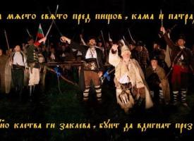 Оборище кани ІV- ти революционен окръг на възстановка на събранието от 1876 – та