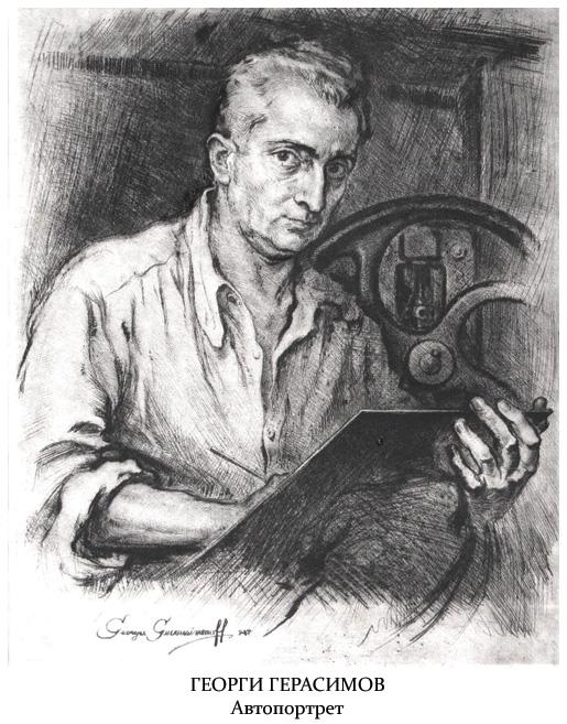 14gerasimov