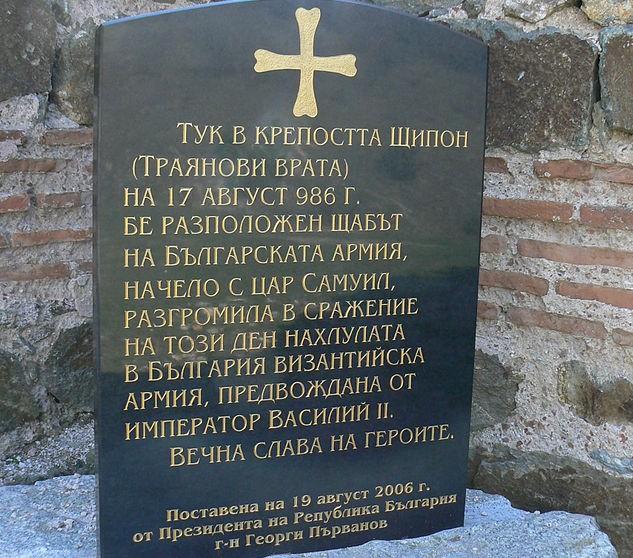 27Trayanovi-vrata-memorial
