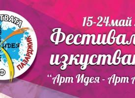 """Програма за фестивала """"Арт идея, арт алея"""" – 16 май – събота"""