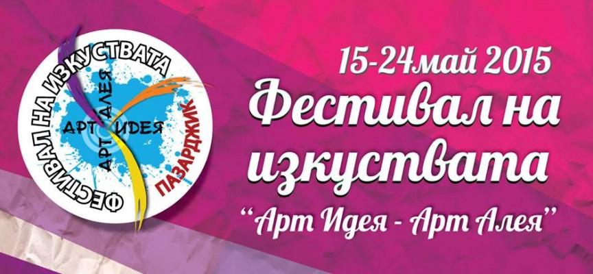 """""""Тролейбусен транспорт"""" ни предизвиква на 24 май """"С книга в тролея"""""""