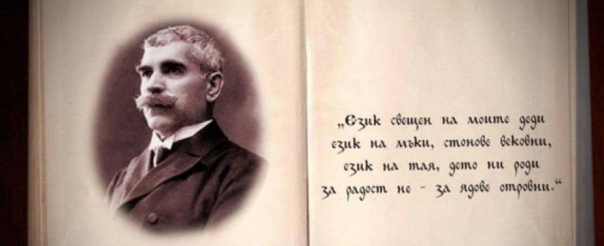 Литература: Българският език