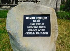 Пещера чества 175 г. от рождението на Осман Ефенди