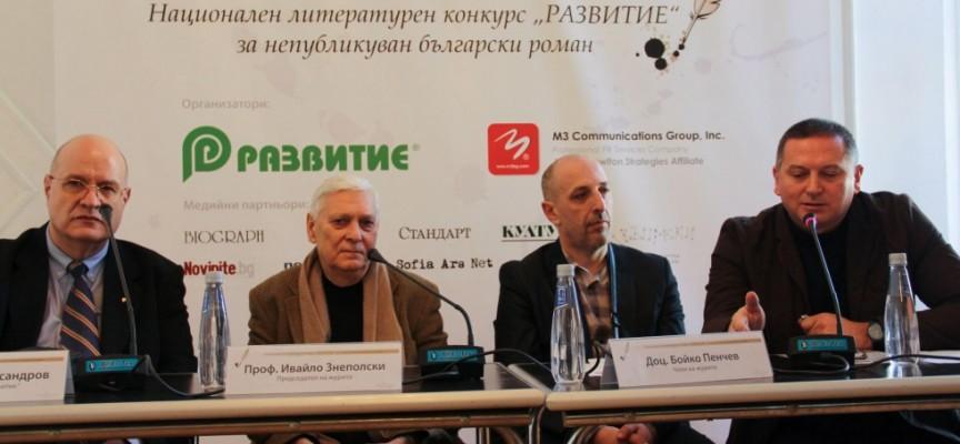 """До 15 септември: В """"Развитие""""  чакат непубликуван български роман"""