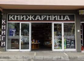 """Романът """"Аврамови хроники"""" се продава в книжарници """"Богомил"""""""