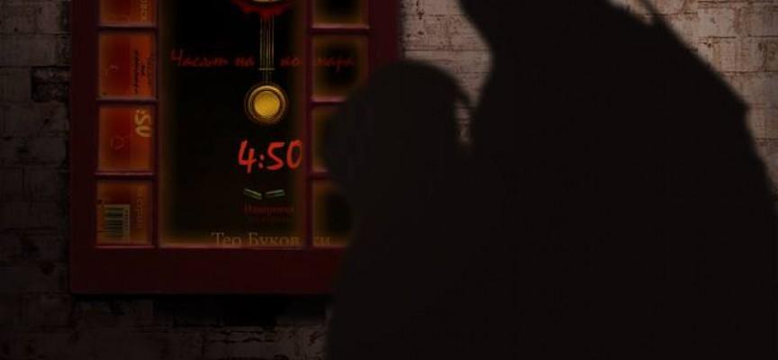 """В сряда: Тео Буковски представя """"Часът на кошмара"""""""