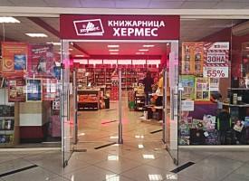"""КАКВО ЧЕТЕШ: Топ 10 на най-продаваните книги в книжарница """"Хермес"""" – Пазарджик"""