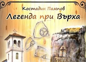 """Костадин Пампов преиздаде """"Легенда при върха"""""""
