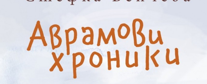 """""""Аврамови хроники"""" с номинация от лятната сесия за наградата """"Хеликон"""""""