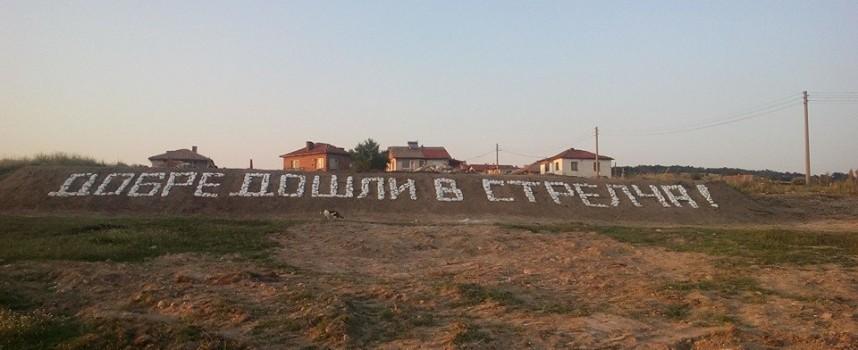 Полицаи претърсват всички помещения в Община Стрелча