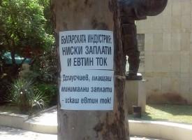 Лично послание към Домусчиев изпратиха анонимни