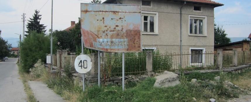 Ракитовци се жалят от бълхи и занемарени тротоари