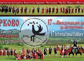 Дорковският фестивал стартира с дефиле на участниците