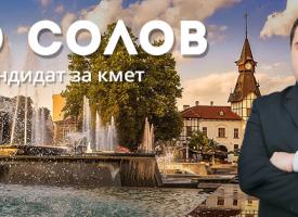Благо Солов заяви, че се кандидатира за кмет
