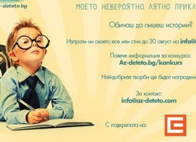 Az-deteto.bg обявява конкурс за творческо писане