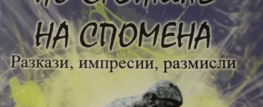 Новата книга на Костадин Пампов вече е на пазара