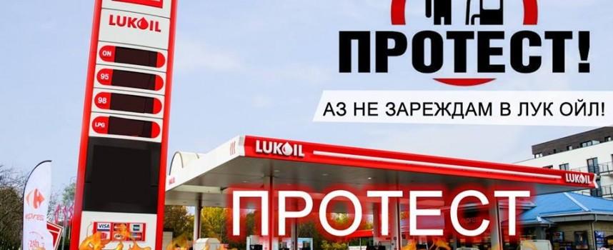 Стягат протест срещу високите цени на горивата на 1 септември