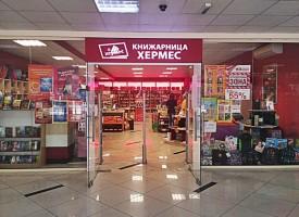 """КАКВО ЧЕТЕШ: Топ 10 на книгите продадени в книжарница """"Хермес"""" – Пазарджик /3-10 август/"""