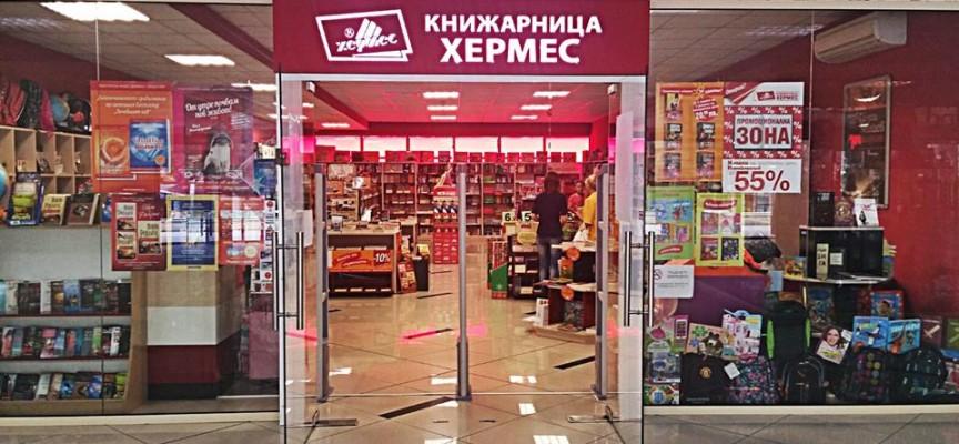 """КАКВО ЧЕТЕШ: Топ 10 на най-продаваните заглавия в книжарница """"Хермес"""" – Пазарджик"""