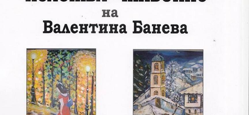 Художничката Валентина Банева откри изложба в Бошуля