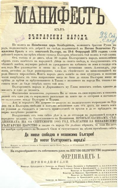 20Bulgarian_Indipendence_Manifesto_1908