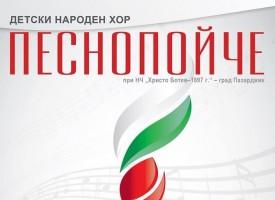 """Доц. Светла Караджова стана кръстница на """"Песнопойче"""""""