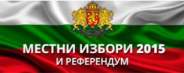 izbori1пс215