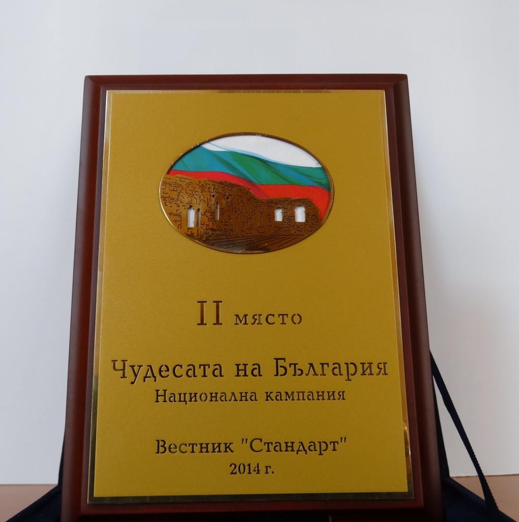 05Чудесата на България-плакет