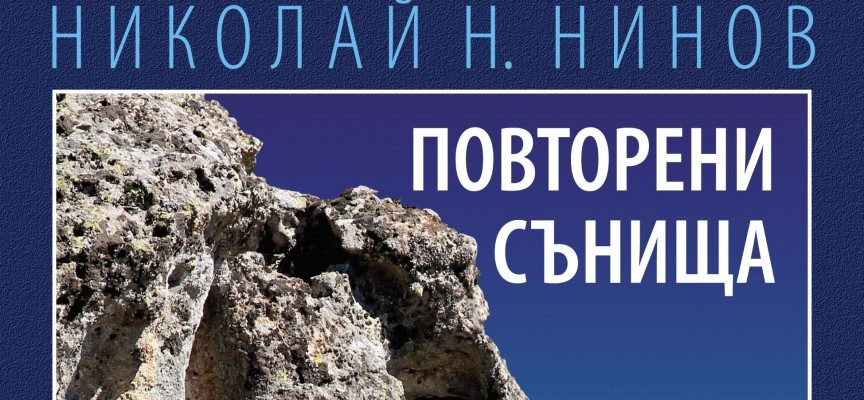 """В сряда: Николай Нинов гостува в Пазарджик с """"Повторени сънища"""""""