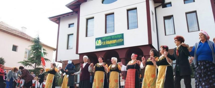 Читалището в Юнаците чества 80-годишнина