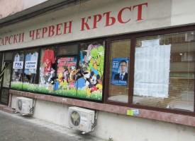 ГЕРБ Пазарджик внесе жалба  до ОИК за неправомерна агитация, чрез БЧК