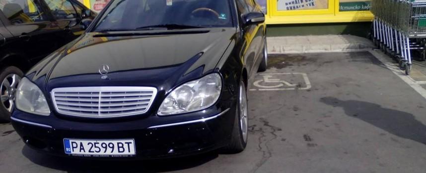 """""""Паркирал съм като идиот!"""" най-новата пазарджишка фейсбук група"""