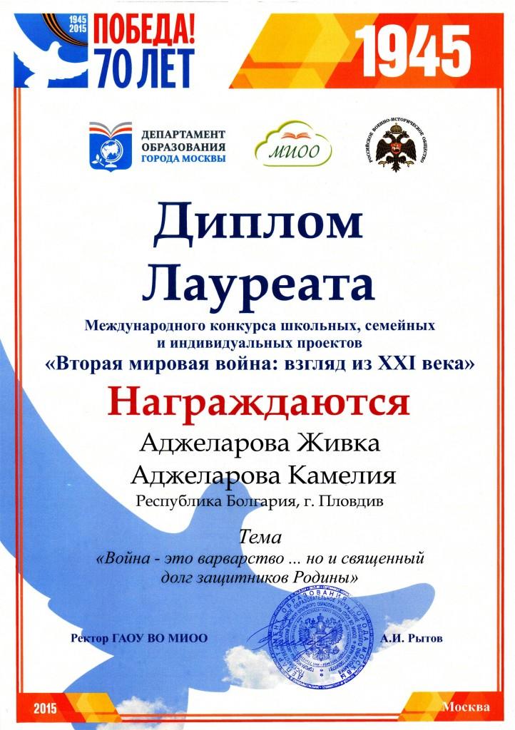 16Diplom-ot-Moskva