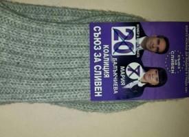 Челен опит: Сливенски съюз дарява избиратели с чорапи, вместо кебапчета