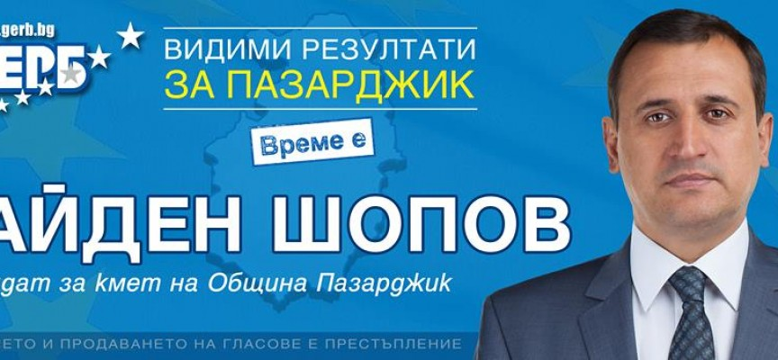 Председателят на Националния предизборен щаб на ГЕРБ Цветан Цветанов ще посети утре областта