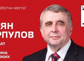 Обръщение на Стоян Парпулов