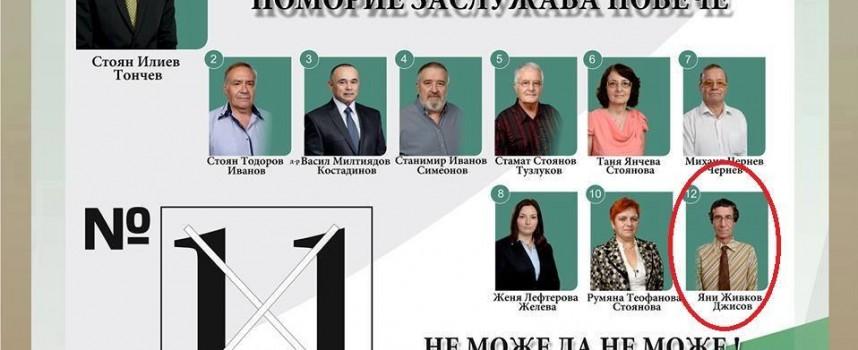 Коментари: Вижте как не трябва да се правят предизборни плакати