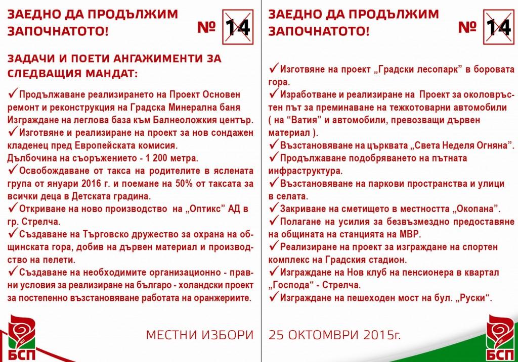 22Iv Evstatiev