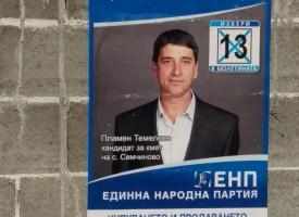 Икономическа полиция проверява новия кмет на Семчиново