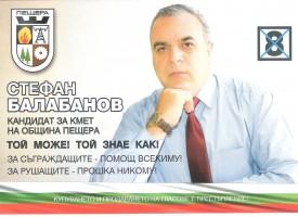 Стефан Балабанов: Хората в Пещера имат нужда от работа, ред и просперитет