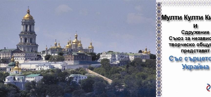 Мулти Култи Китчън: Със сърцето на Украйна