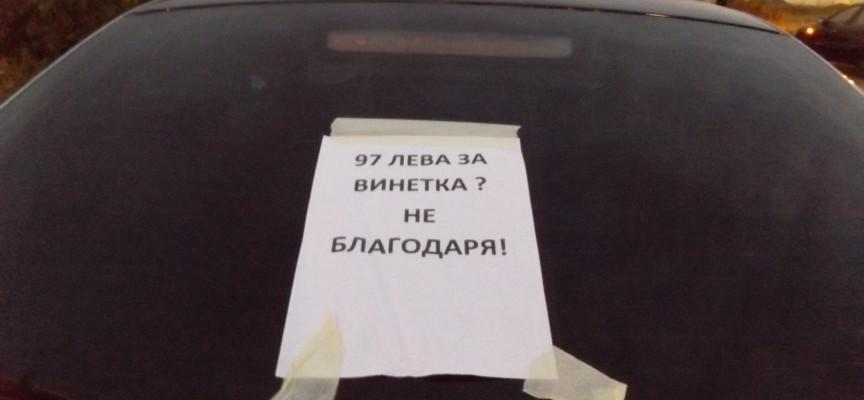 Протестът срещу цените на винетките се премести между Пазарджик и Белово