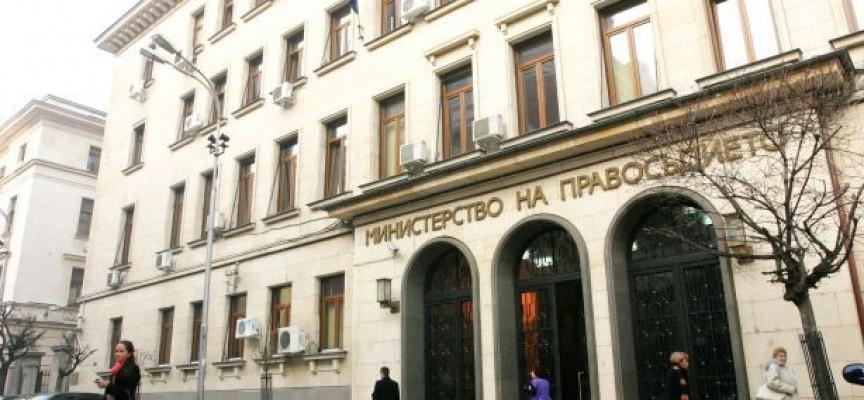 Вадим свидетелство за съдимост през сайта на Министерството на правосъдието