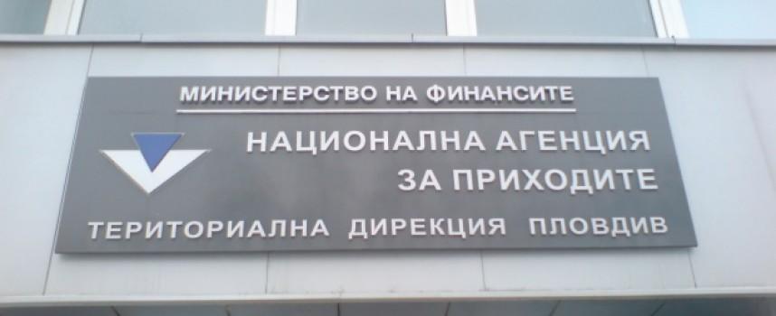 Длъжниците на НАП получават е-съобщение за образувано изпълнително дело