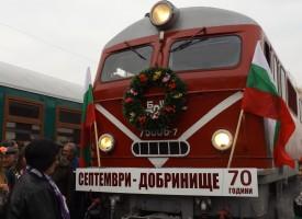 Железничари и граждани изпратиха юбилейния влак на теснолинейката