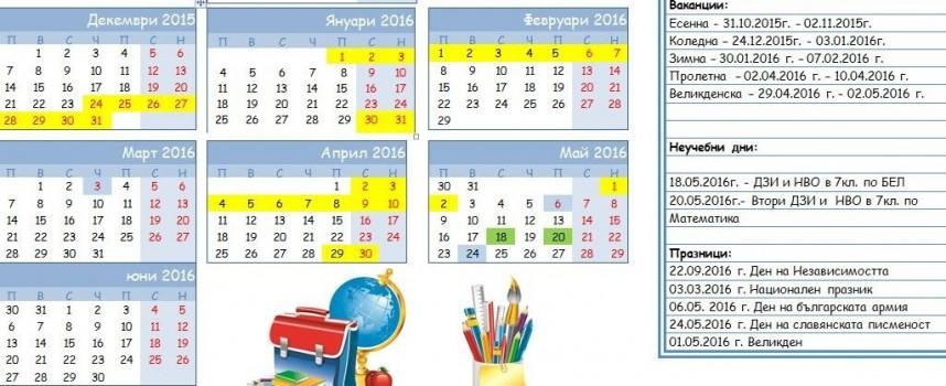 Вижте кога са почивните дни през тази година, първата четворка е през март
