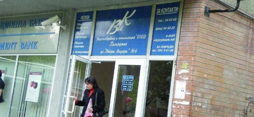 """Идният четвъртък: Министерски съвет решава съдбата на """"ВиК в ликвидация"""" – Пазарджик"""