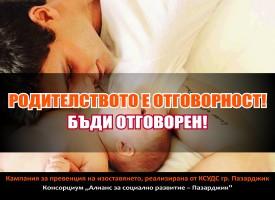 Комплексът за социални услуги с кампания против изоставянето на бебета