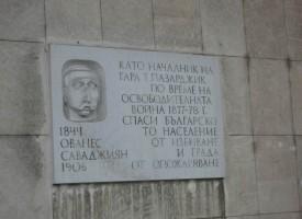 142 г. от Освобождението на Пазарджик от турско робство бележим днес, ето какво се е случило тогава